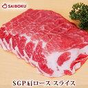 お歳暮 ギフト 肉 内祝い 肩 ロース スライス 300g SGP 銘柄豚焼肉 生姜焼 焼そば 炒めもの 豚丼 豚肉 しょうが焼き …