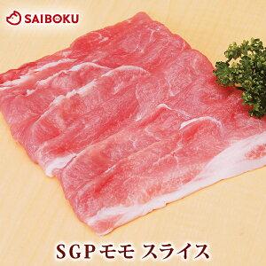 ギフト 肉 内祝い 豚 モモ スライス 200g SGP スーパーゴールデンポーク 豚 焼肉 生姜焼 焼そば 豚肉 豚丼 プレゼント 贈り物 祝い 贈答品 御礼 お礼 お弁当 お取り寄せグルメ 食べ物 食品 おつ