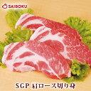 ギフト 肉 内祝い 肩ロース切身 120g 3枚 SGP スーパーゴールデンポーク とんかつ トンカツ 豚肉 カツ丼 贈り物 ソテ…