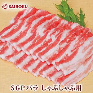 ギフト 肉 内祝い 豚バラ しゃぶしゃぶ 300g SGP スーパーゴールデンポーク 豚肉 お肉 生姜焼 豚丼 しょうが焼き 贈り物 祝い 贈答品 御礼 お取り寄せグルメ 鍋 引越し 高級 食べ物 食品 おつま