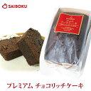 ギフト 内祝い プレミアム チョコ リッチケーキ 1本入り おやつ デザート プチギフト おいしい 大人気 ケーキ プレゼ…
