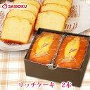 お中元 御中元 ギフト 内祝い リッチケーキ 2本 箱入り おやつ デザート プチギフト おいしい 大人気 パンケーキ プレ…