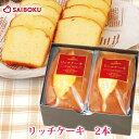 ギフト 内祝い リッチケーキ 2本 箱入り おやつ デザート プチギフト おいしい 大人気 パンケーキ プレゼント ギフト …