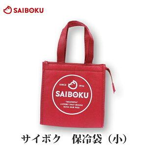 ギフト サイボク オリジナル 保冷袋 (小)サイズ 保冷バッグ 高級 2020