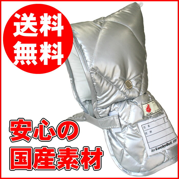 【送料無料】ラッキーベル防災頭巾 会社全壊の危機が生んだこだわりの防災ずきん(子ども〜大人まで)