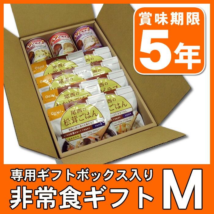 【送料無料】大切な人に贈りたい!5年保存の非常食ギフト Mセット【楽ギフ_包装】