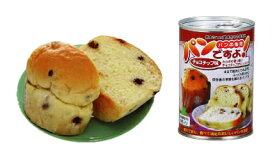 パンの缶詰 パンですよ! チョコチップ味
