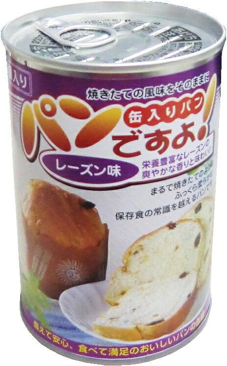パンの缶詰 パンですよ! レーズン味