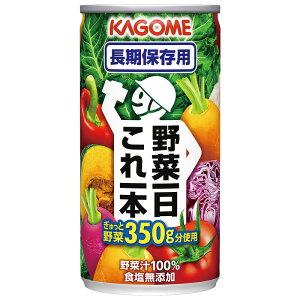 カゴメ 野菜1日これ一本 1箱30缶入