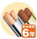 【6年保存の非常食 スーパーバランス】 1袋