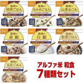 尾西食品 5年保存の非常食 アルファ米 和食7種類セット
