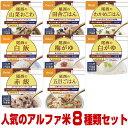 尾西食品 5年保存の非常食 アルファ米8種類8食分セット