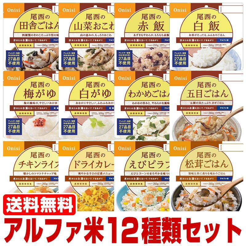 【予約商品:次回入荷10月10日頃】【送料無料】尾西食品 5年保存の非常食アルファ米12種類全部セット オリジナルレシピ帳付き