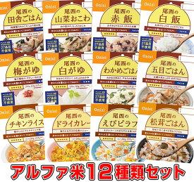 5年保存の非常食 尾西食品 アルファ米12種類全部セット オリジナルレシピ帳付き災害食 防災食にも