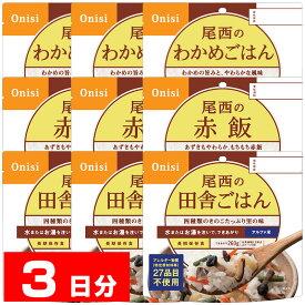 尾西食品 5年保存の非常食 アルファ米 アレルギー対応非常食セット 3日分9食セット