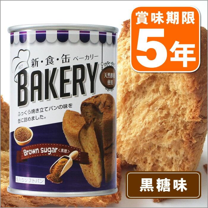 非常食 災害備蓄用 5年保存可能なパンの缶詰 缶入りソフトパン「ベーカリー 黒糖味」(非常食 保存食 防災グッズ 防災用品 帰宅困難者対策)