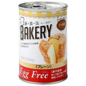 非常食 災害備蓄用 5年保存可能なパンの缶詰 缶入りソフトパン「ベーカリー プレーン味(エッグフリー)」