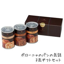 おいしすぎる非常食 缶deボローニャ 3缶ギフトセット(プレーン・メープル・チョコ各1缶)