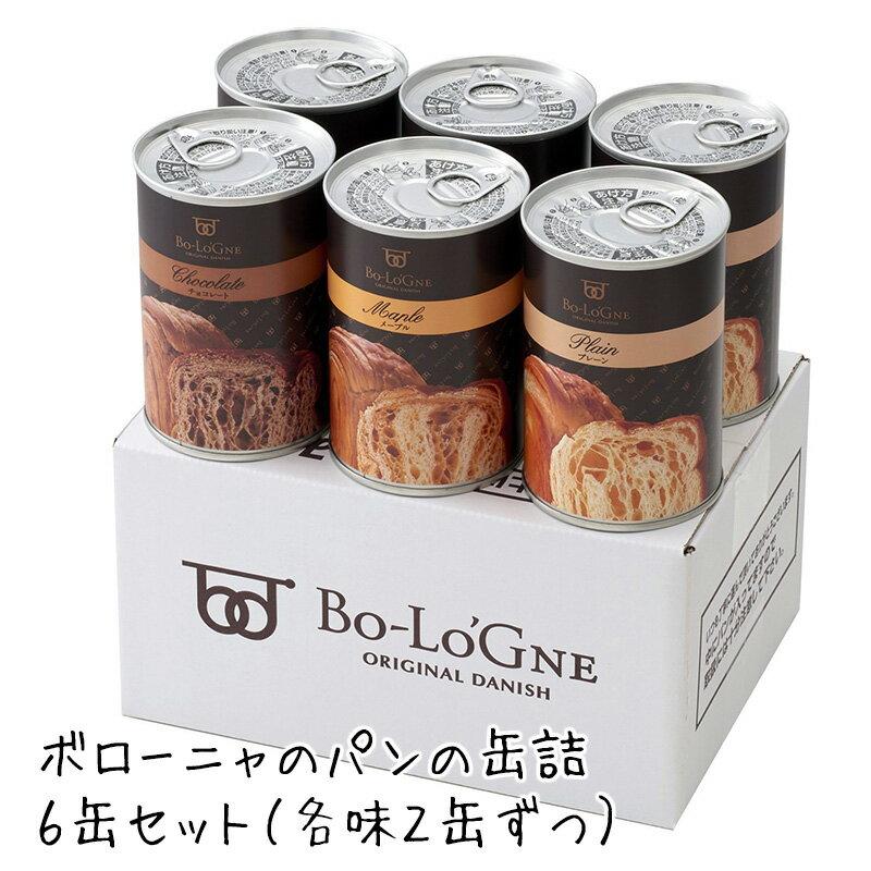 おいしすぎる非常食 缶deボローニャ 6缶セット(プレーン・メープル・チョコ各2缶)
