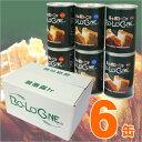 おいしすぎる非常食【缶deボローニャ 6缶セット(プレーン・メープル・チョコ各2缶)】パンの缶詰(非常食 保存食 防…