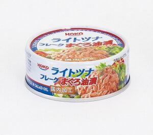 イージーオープン缶詰ライトツナ・フレーク まぐろ油漬 ×24缶[賞味期限3年]