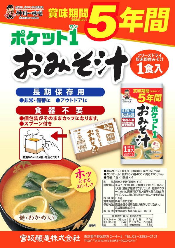 カップ付きみそ汁「ポケット1」(1食入り)