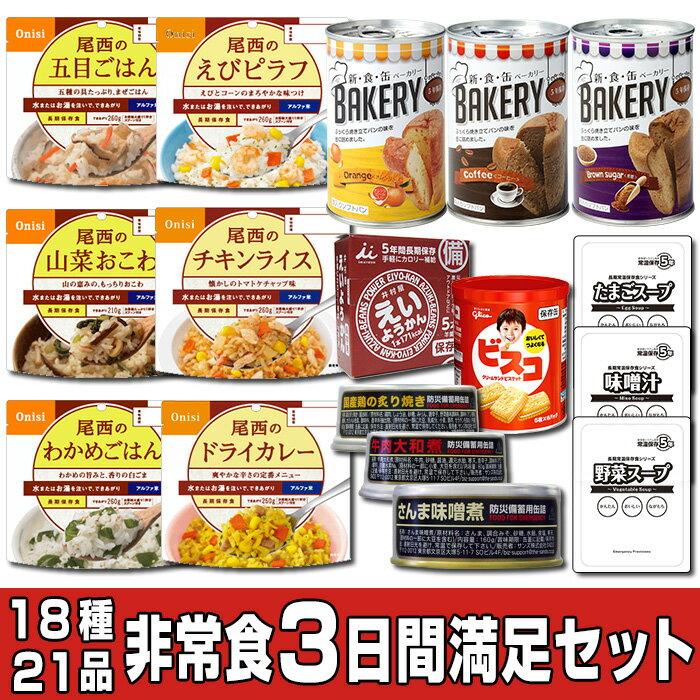 【予約商品:次回入荷11月15日予定】非常食セット 5年保存 3日分18種類21品セットにした心も満たす非常食3日間満足セット