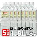 【送料無料】富士ミネラルウォーター 5年保存水 1.5リットル 1ケース(8本入)