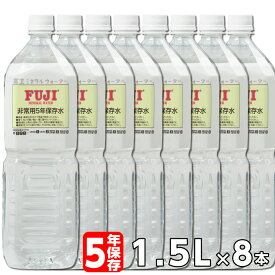 富士ミネラルウォーター 5年保存水 1.5リットル 1ケース(8本入)