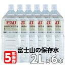 【送料無料】富士ミネラルウォーター 5年保存水 2リットル 1ケース(6本入)