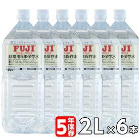 富士ミネラルウォーター 5年保存水 2リットル 1ケース(6本入)