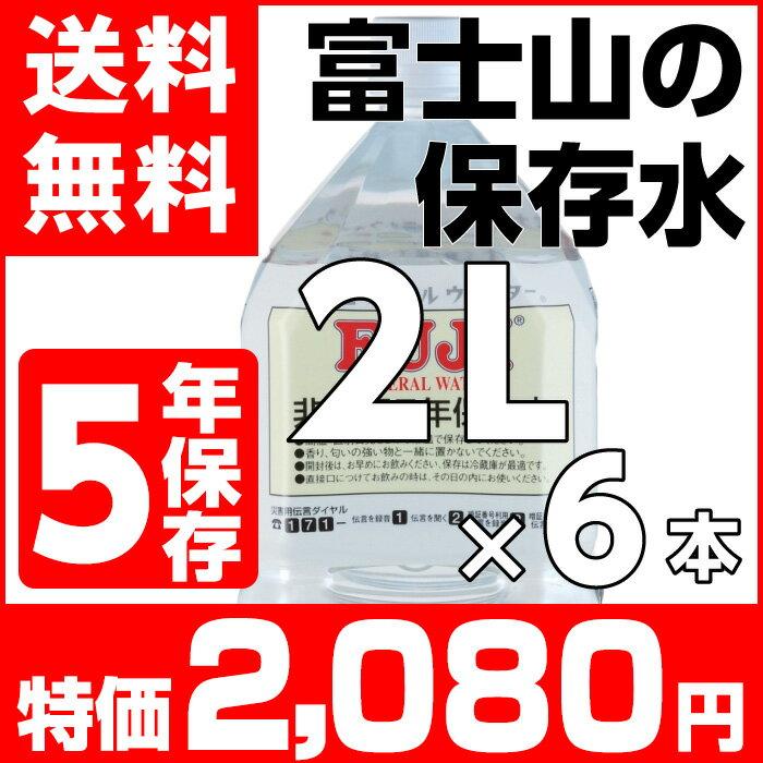 【送料無料】富士ミネラルウォーター5年保存水 2リットル 1ケース(6本入)