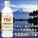 富士山の保存水 5年保存富士ミネラルウォーター保存水 500ml】(防災グッズ 防災用品 帰宅困難者対策)