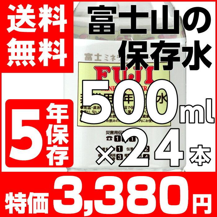 【送料無料】富士ミネラルウォーター5年保存水 500ml 1ケース(24本入)