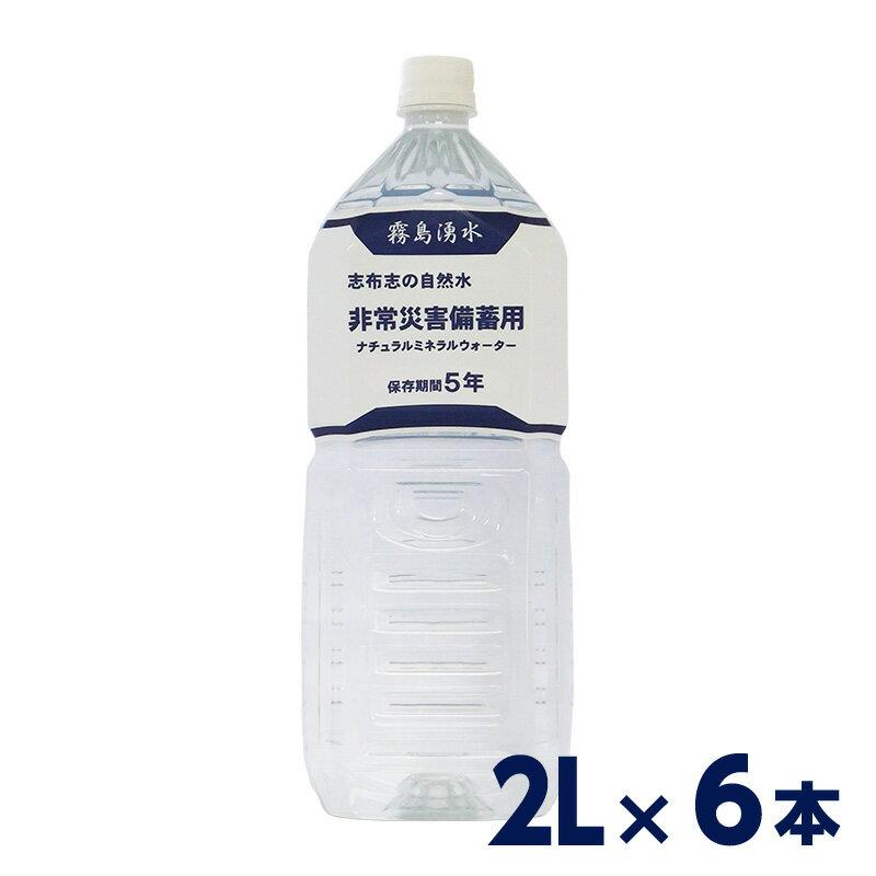 【送料無料】志布志の5年保存水 2リットル 1ケース (6本入)