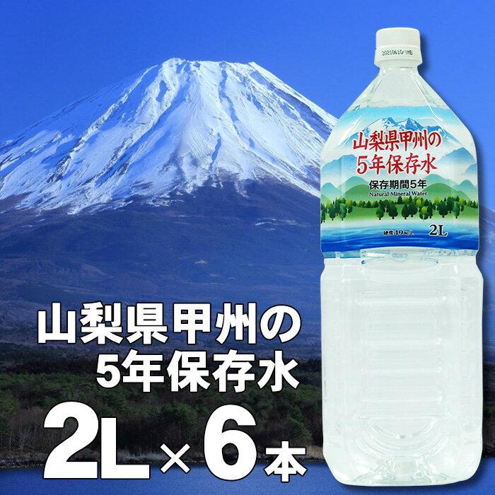 【送料無料】山梨県甲州の5年保存水2リットル 1ケース(6本入)