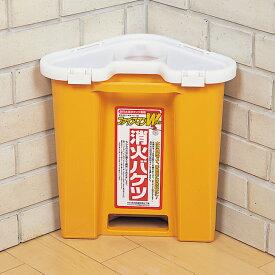 消火用三角バケツ ファイアマンW【黄色 NC-5