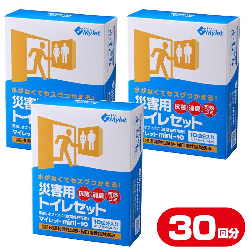 10年保存の非常用トイレ マイレット 30回分セット(10回分×3箱)