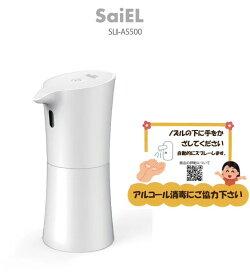 SaiEL 非接触型センサースプレー 自動スプレー 消毒 家庭 玄関 台所 トイレ 店頭 ディスペンサー スプレーボトル