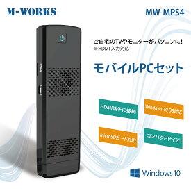 M-WORKS モバイルPCセット タッチパッド付キーボード付属 Windows10 HDMI出力 モバイルPC スティックPC コンパクト ポーチ付き 1年保証