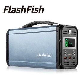 【期間限定2000円OFFクーポン♪】FlashFishポータブル電源 大容量 60000mAh/222Wh AC(300W 瞬間最大350W) DC(168W) 家庭用蓄電池 ソーラー充電