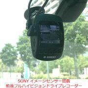 SONYイメージセンサーIMX323搭載前後フルハイビジョンドライブレコーダー