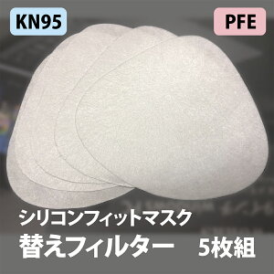 サイエルインターナショナル シリコンフィットマスク 替えフ...