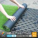 daim 人工芝用 下敷き エアスルー パネル 50cm×50cm 1枚単品 水...