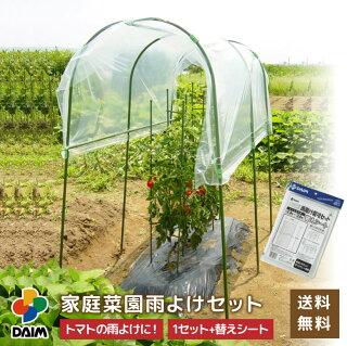 雨除け家庭菜園用雨よけセット取替え用シート付きトマトの雨よけに