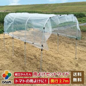 daim 組立かんたん雨よけセットワイド 奥行き2.7m トマトの雨よけに【雨よけ 雨除け トマト 栽培 家庭菜園】