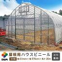 【送料無料】【日本製】daim 屋根用ハウスビニール厚み0.1mm 幅570cm 長さ20m無滴透明 中接加工【農業用ビニール ビニ…