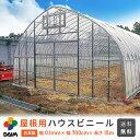 【送料無料】【日本製】daim 屋根用ハウスビニール厚み0.1mm 幅700cm 長さ15m無滴透明 中接加工【農業用ビニール ビニ…
