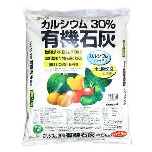 カルシウム30%有機石灰 5kg (家庭菜園・園芸・ガーデニング・土壌改良材・肥料)※1梱包4袋まで
