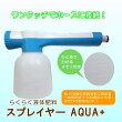 新製品!らくらく液体肥料スプレイヤーAQUA+(液肥希釈・家庭菜園・ガーデニング・園芸・散水・ノズル)